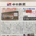 中日新聞で紹介されました。